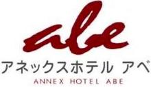 【公式】アネックスホテルアベ